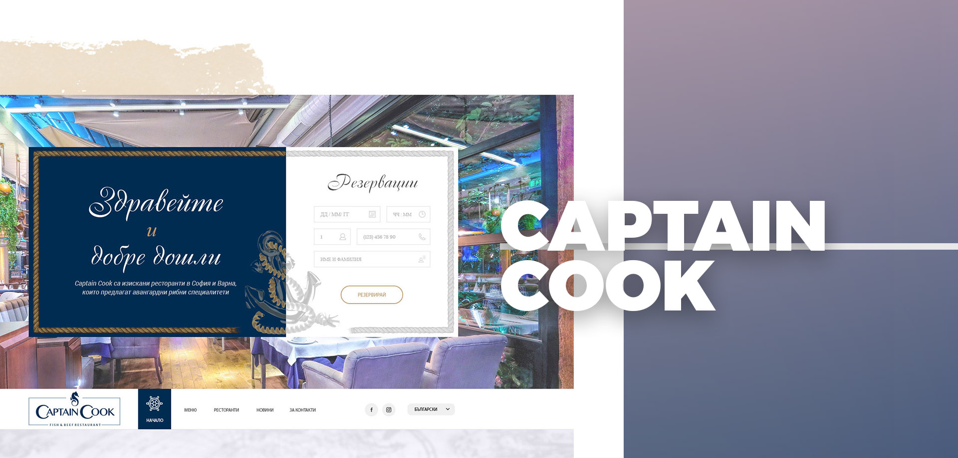 afterteam projects wordpress 04 captain cook 2019 banner01